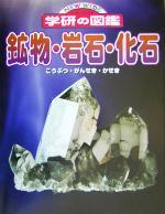 鉱物・岩石・化石(ニューワイド学研の図鑑)(児童書)