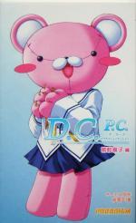 D.C.P.C.~ダ・カーポ~プラスコミュニケーション~紫和泉子編(PARADIGM NOVELS)(新書)