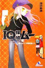 IQ探偵ムー 飛ばない!?移動教室 IQ探偵シリーズ(カラフル文庫ふ02-04)(上)(児童書)