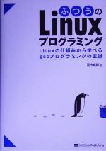 ふつうのLinuxプログラミング Linuxの仕組みから学べるgccプログラミングの王道(単行本)
