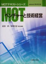 MOT ベンチャーと技術経営MOTテキスト・シリーズ