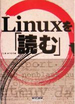 Linuxを「読む」(単行本)