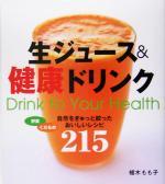 生ジュース&健康ドリンク 自然をぎゅっと絞ったおいしいレシピ215(単行本)