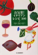 お気楽!イタリアンレシピ100(グルメ文庫)(文庫)