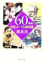60戯画 世紀末パリ人物図鑑(中公文庫)(文庫)