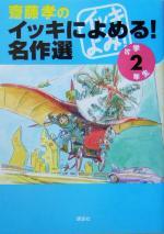 斎藤孝のイッキによめる!名作選 小学2年生(児童書)