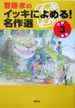 斎藤孝のイッキによめる!名作選 小学3年生(児童書)