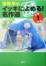 斎藤孝のイッキによめる!名作選 小学1年生(児童書)
