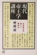 現代帝王学講座 日本武士の美しい「精神力」(講談社+α文庫)(文庫)