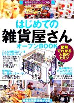 はじめての雑貨屋さんオープンBOOK 図解でわかる人気のヒミツ(お店やろうよ!シリーズ4)(単行本)