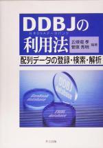 DDBJの利用法 配列データの登録・検索・解析(単行本)