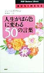 人生がばら色に変わる50の言葉(PHPビジネスライブラリー)(新書)