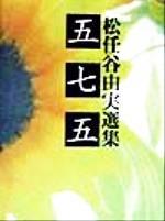 五・七・五 松任谷由実選集(単行本)