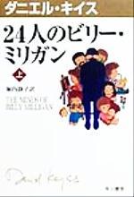 24人のビリー・ミリガン(ハヤカワ文庫4ダニエル・キイス文庫)(上)(文庫)