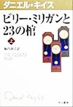 ビリー・ミリガンと23の棺(ハヤカワ文庫6ダニエル・キイス文庫)(上)(文庫)