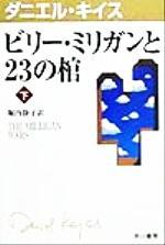ビリー・ミリガンと23の棺(ハヤカワ文庫7ダニエル・キイス文庫)(下)(文庫)