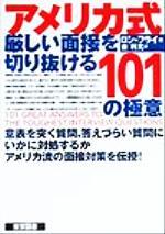 アメリカ式厳しい面接を切り抜ける101の極意(単行本)