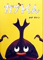 カブトくん(児童書)