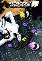 ペルソナ2罪 公式MastersGuide(単行本)
