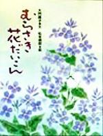むらさき花だいこん(児童書)