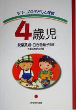 4歳児(シリーズ 子どもと保育)(単行本)