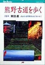 熊野古道を歩く(JTBキャンブックス)(単行本)