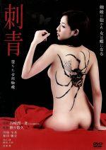 刺青 堕ちた女郎蜘蛛(通常)(DVD)