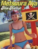 アロハロ! 松浦亜弥写真集 Hello! project Hawaiian style(2)(写真集)