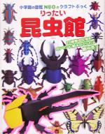 りったい昆虫館(小学館の図鑑NEOのクラフトぶっく)(児童書)