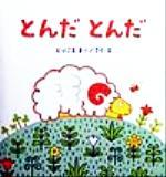 とんだとんだ(たんぽぽえほんシリーズ)(児童書)