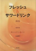 フレッシュ&サワードリンク 素材別・症状別体にいいドリンクレシピ(単行本)
