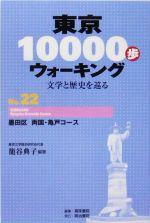 東京10000歩ウォーキング 文学と歴史を巡る-墨田区 両国・亀戸コース(No.22)(単行本)