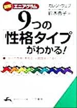 図解エニアグラム 9つの「性格タイプ」がわかる! 「自分の性格」を知る、人間関係がうまくいく!(知的生きかた文庫)(文庫)