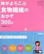 体がよろこぶ食物繊維のおかず300品(HEALTHY RECIPEシリーズ3)(単行本)