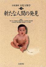 岩波講座 文化人類学 新たな人間の発見(第1巻)(単行本)