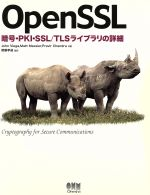 OpenSSL 暗号・PKI・SSL/TLSライブラリの詳細(単行本)
