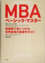 MBAベーシック・マスター 短時間で身につける世界最強の経営学ガイド(単行本)
