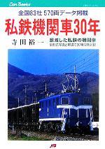 私鉄機関車30年激減した私鉄の機関車・全形式写真と解説で30年間を記録JTBキャンブックス