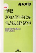 年収300万円時代を生き抜く経済学 新版 給料半減でも豊かに生きるために(知恵の森文庫)(文庫)