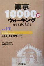 東京10000歩ウォーキング 文学と歴史を巡る-文京区 本郷・菊坂コース(No.17)(単行本)