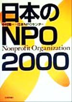 日本のNPO/2000(単行本)