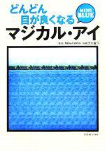 どんどん目が良くなるマジカル・アイ MINI BLUE(宝島社文庫)(文庫)