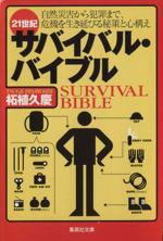 21世紀サバイバル・バイブル(集英社文庫)(文庫)