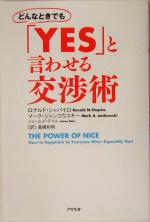 どんなときでも「YES」と言わせる交渉術(単行本)