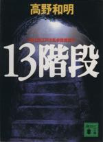 13階段(講談社文庫)(文庫)