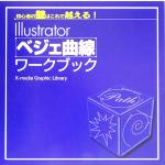 Illustratorベジェ曲線ワークブック 初心者の壁はこれで越える!(X‐media Graphic Library)(単行本)