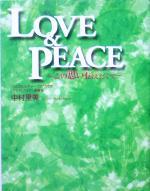LOVE & PEACE この思い伝えたくて(単行本)