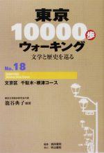 東京10000歩ウォーキング 文学と歴史を巡る-文京区 千駄木・根津コース(No.18)(単行本)