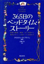 365日のベッドタイム・ストーリー 世界の童話・神話・おとぎ話から現代のちょっと変わったお話まで(児童書)
