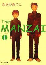 The MANZAI(ピュアフル文庫)(1)(文庫)